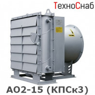 АО2-15 (КПСк3)