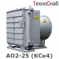 АО2-25 (КСк4)